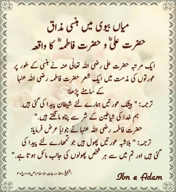 161 Best Quotes In Urdu Images On Pinterest  Pakistan -8964
