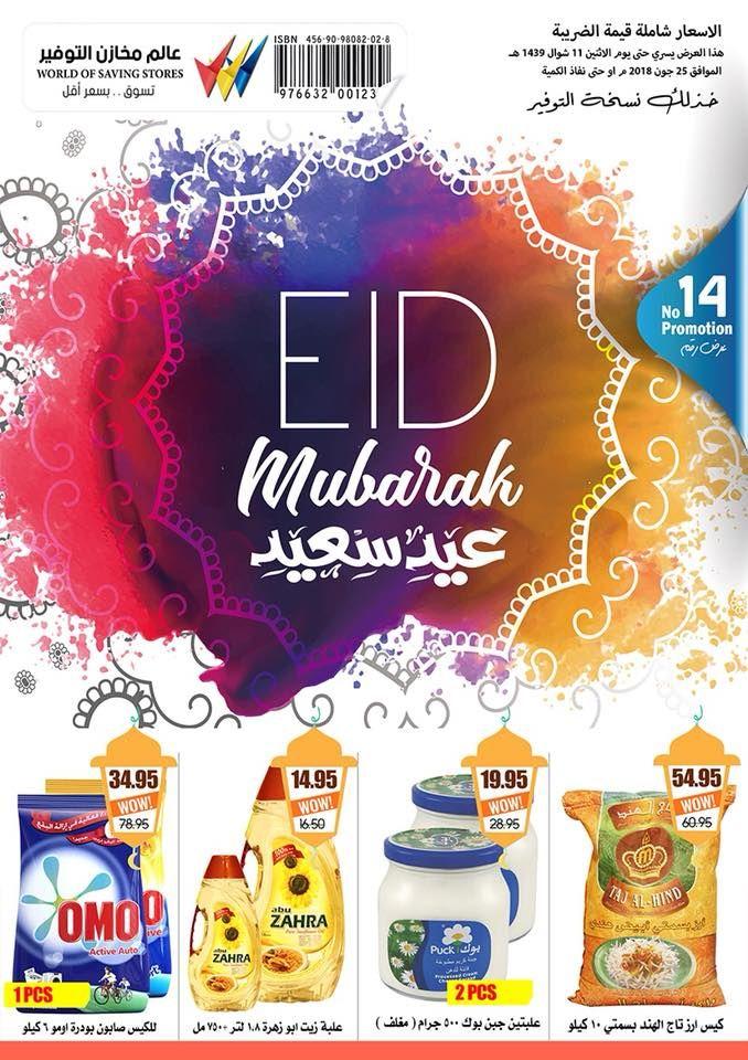 عروض مخازن التوفير السعودية ليوم الاربعاء 28 رمضان 1439 عيد سعيد عروض اليوم Eid Offer