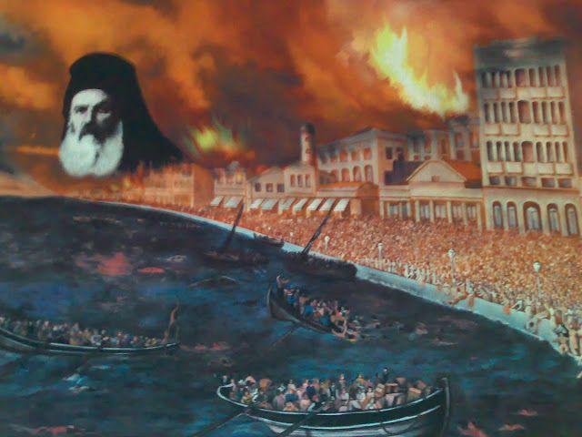 Η Σμύρνη μάνα καίγεται... ~ Geopolitics & Daily News