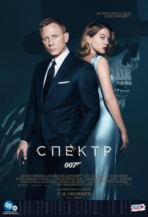 007: СПЕКТР 2015 смотреть онлайн трейлер
