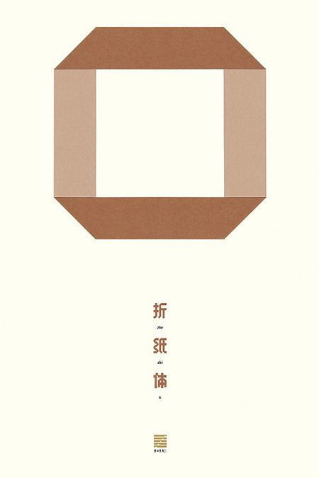 An award-winning font created by Guan Pucha, a chinese graphic designer. He used origami techniques to make cool chinese characters.
