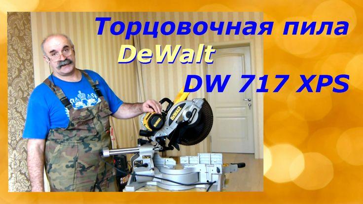 Наш инструмент/Торцовочная пила DeWALT DW 717 XPS