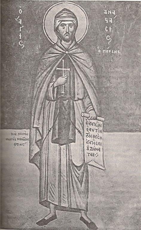 Άγιος Αναστάσιος ο Πέρσης ο Οσιομάρτυρας - Φώτης Κόντογλου