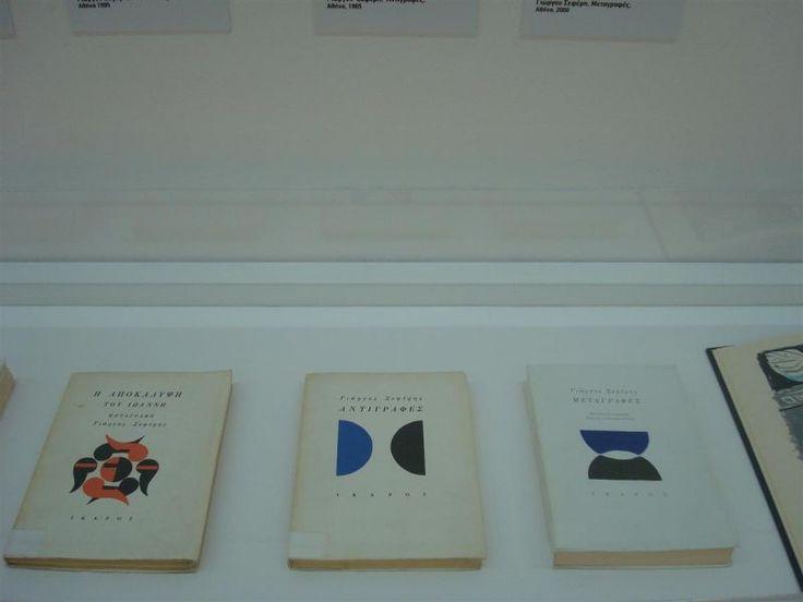 """Δημοτική Πινακοθήκη Λάρισας-Γιάννης Μόραλης - """"Άγγελοι, Μουσική, Ποίηση"""""""