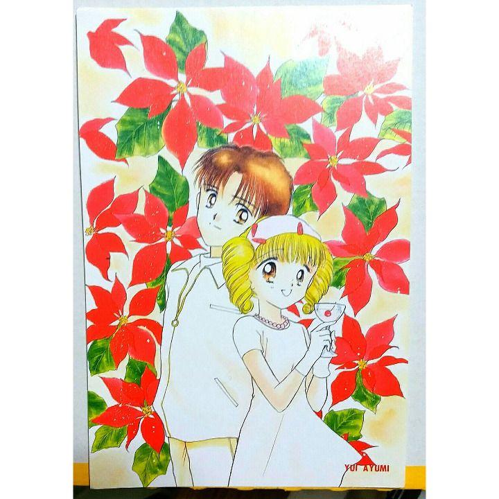 メルカリ商品: レア当時物 〈7〉なかよし付録ポストカード #メルカリ