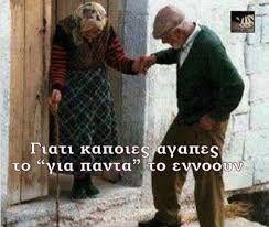 αγάπη είναι....