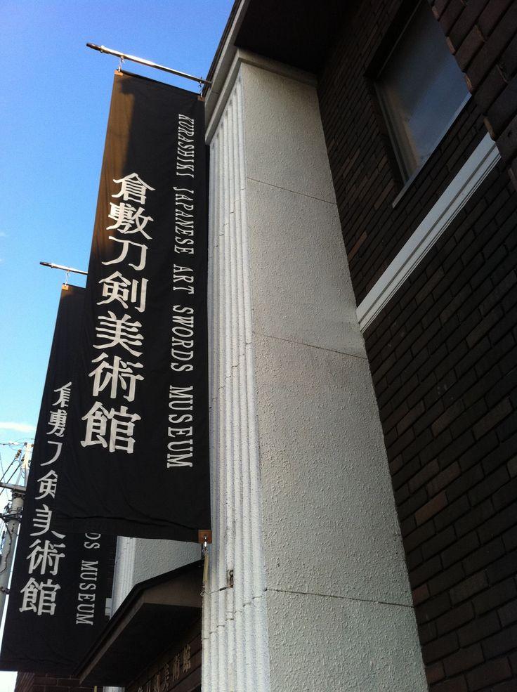倉敷刀剣美術館(岡山県)
