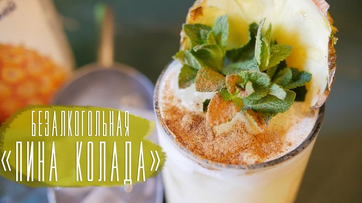 "Безалкогольная ""Пина колада"" [Cheers! 