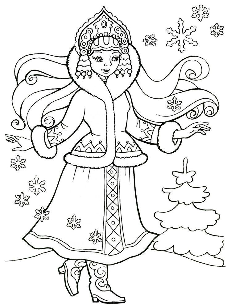 Картинка деда мороза и снегурочки распечатать, именами