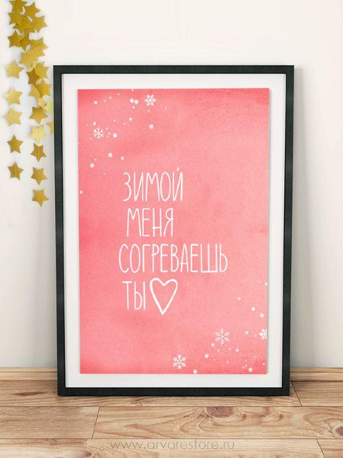 Постер «Зимой»