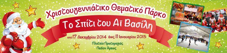 ΧΡΙΣΤΟΥΓΕΝΝΙΑΤΙΚΟ ΘΕΜΑΤΙΚΟ ΠΑΡΚΟ – Στο Πεδίο Άρεως (2014-2015) - Στις 17 Δεκεμβρίου 2014 άνοιξε τις πόρτεςτου το Χριστουγεννιάτικο Θεματικό Πάρκο, στο Πεδίον Άρεως (Πλατεία Πρωτομαγιάς). Το μεγάλο παγοδρόμιο η Ζαχαρούπολη και το ''Σπίτι του Αϊ Βασίλη'' θα έχουν...