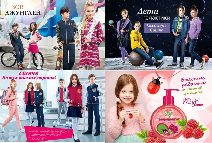 Фаберлик каталог- детская одежда весна, лето 2016Здесь бесплатная регистрация #Фаберлик http://www.faberlic-registrazia.com