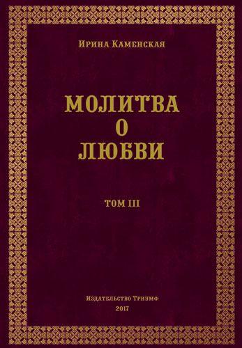 У нас новая книга: Ирина Каменская «Молитва о любви. Том III»   https://www.triumph.ru/news.php?id=126&utm_source=mpi