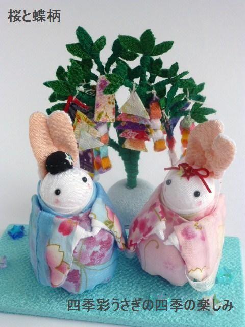 四季彩うさぎ 七夕飾り 織り姫うさちゃん・彦星うさくん 桜と蝶柄+七夕飾りのセット    四季彩うさぎの四季の楽しみ
