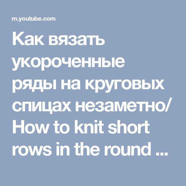 Как вязать укороченные ряды на круговых спицах незаметно/ How to knit short rows in the round - YouTube