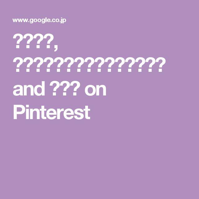 クッキー, 愛してるのおしゃれイメージ画像 and カラー on Pinterest