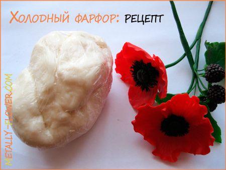 рецепт холодного фарфора в домашних условиях, качественная масса для лепки реалистичных цветов