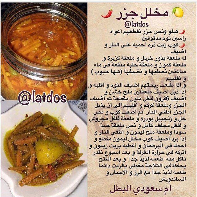 مطبخ وطبخات أم سعودي Latdos2 Instagram Photos And Videos Cookout Food Food Receipes Save Food
