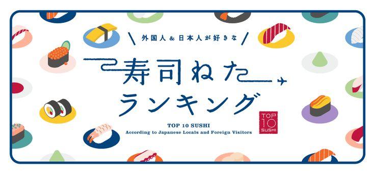 外国人&日本人が好きな寿司ねたランキング