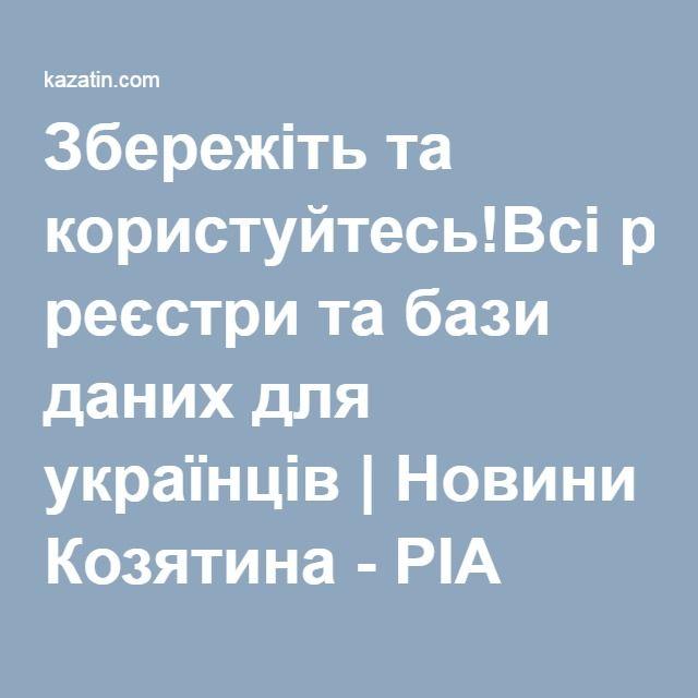 Збережіть та користуйтесь!Всі реєстри та бази даних для українців | Новини Козятина - РІА Козятин