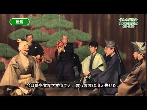 能❖「屋島」ダイジェスト❖日本の伝統芸能【日本通tv】 - YouTube