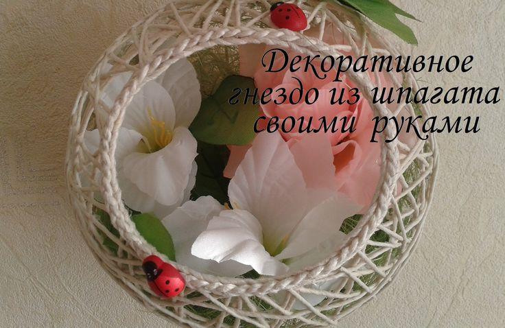 Декоративный шар-гнездо из шпагата своими руками/Сама Я mk.ru