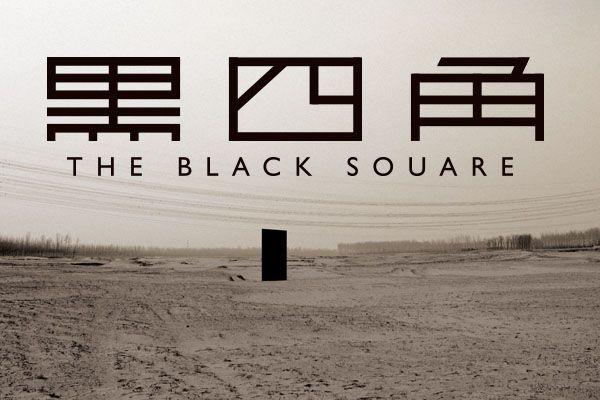 映画「黒四角」:image001