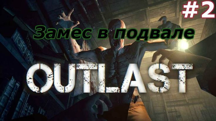 Прохождение Outlast #2.Замес в подвале!!!