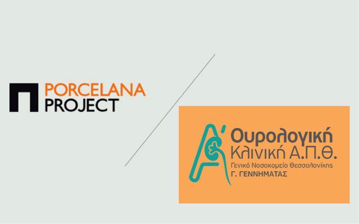 Η εταιρεία Porcelana θα ανακαινίσει πλήρως τις τουαλέτες της Κλινικής!