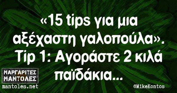 «15 tips για μια αξέχαστη γαλοπούλα». Tip 1: Αγοράστε 2 κιλά παϊδάκια…