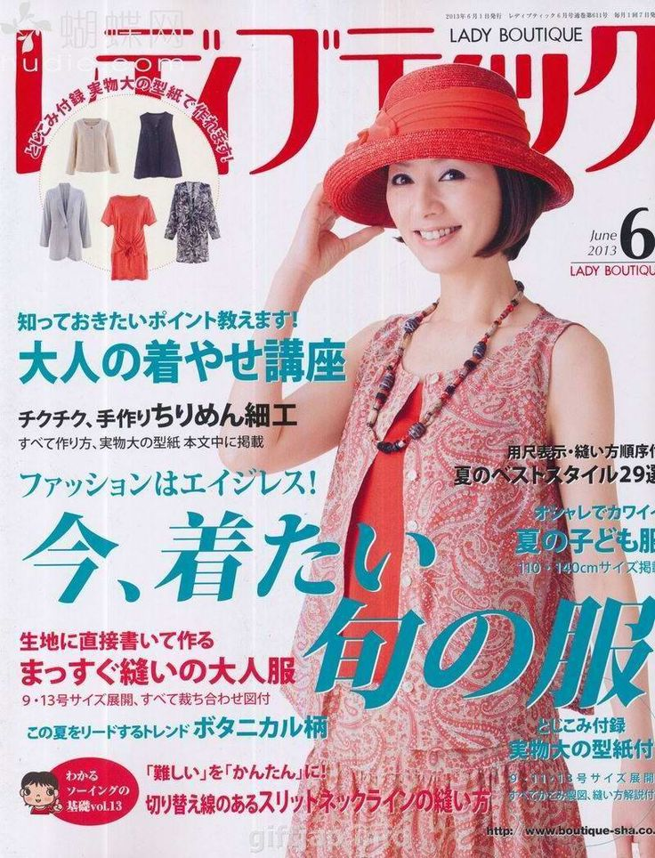 giftjap.info - Shop Online | Japanese book and magazine handicrafts - LADY BOUTIQUE 2013-06