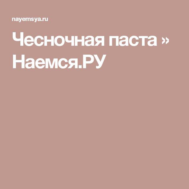 Чесночная паста » Наемся.РУ
