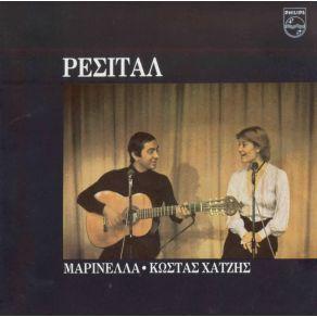 Ρεσιταλ 1976 Μαρινελλα & Κωστας Χατζης