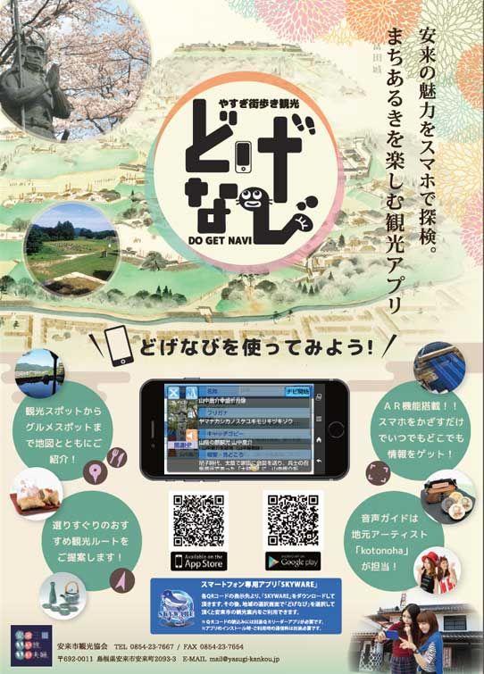 スマートフォン専用アプリやすぎ街歩き観光「どげなび」を公開しました! : ようこそ安来へ-安来市観光協会公式サイト