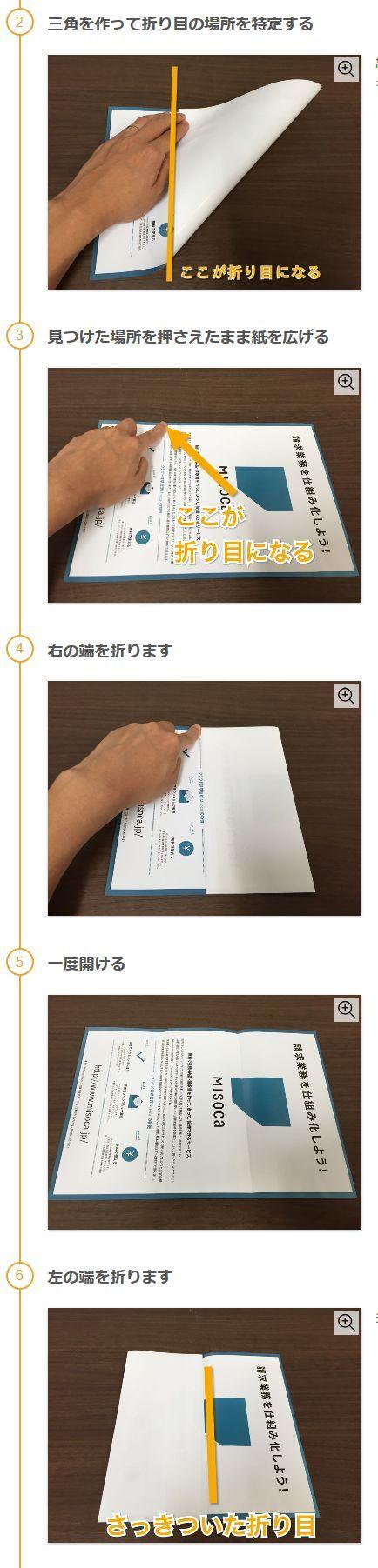 道具を使わず紙を簡単に三つ折りにする方法