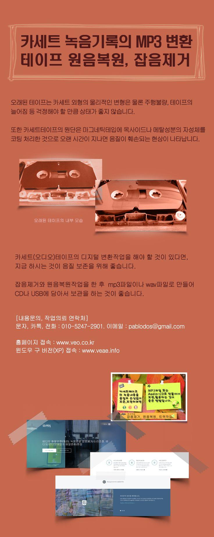 오디오카세트 녹음테이프의 CD,Mp3변환작업. 원음복원,잡음제거.