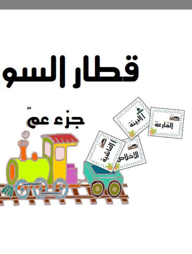Pin By Shaza Alshbeeb On Cours Arabe Islamic Kids Activities Muslim Kids Activities Arabic Alphabet For Kids