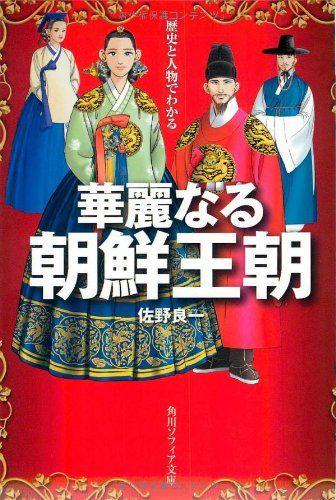 Joseon Dynasty and the splendor can be seen in person and history (Kadokawa Bunko Sofia) (2011) ISBN: 4044064202 [Japanese Import] by Ryoichi Sano