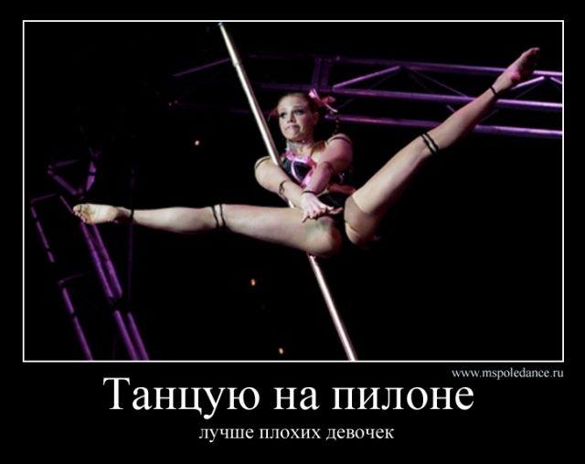 Мотиваторы Pole Dance
