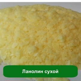 Ланолин сухой натуральный  для смягчающей и очищающей косметики типа «масло-в-воде». Уход за детской кожей. Увлажняющий уход за кожей.