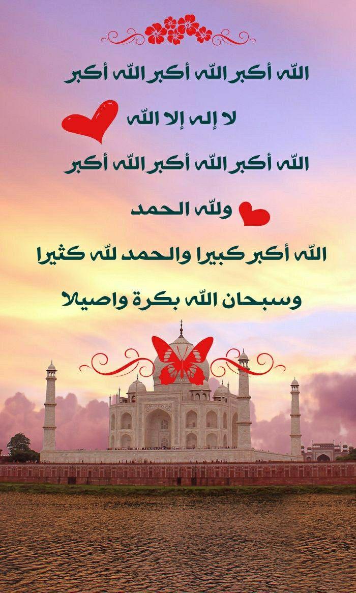 Pin By Wedad Abdullah On أسماء الله الحسنى Good Morning Gif Instagram Islamic Quotes