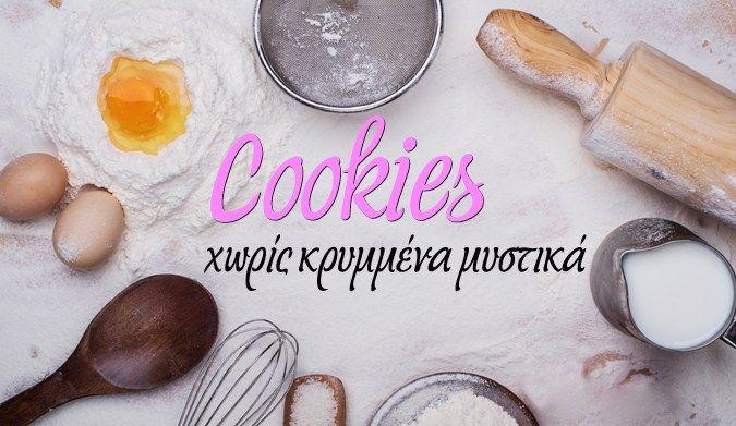 Cookies χωρίς κρυμμένα μυστικά