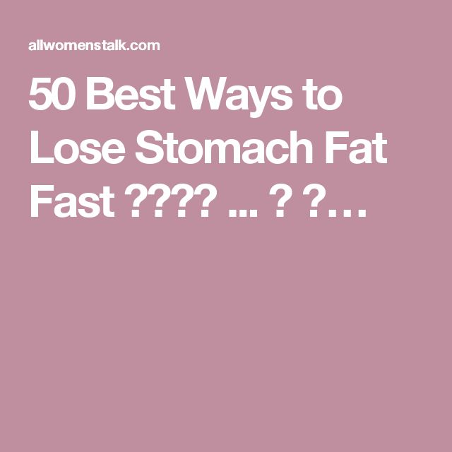 50 Best Ways to Lose Stomach Fat Fast 💪🏼👙👑 ... → 💊…