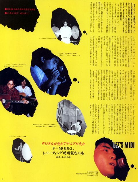 SOUND MIDIA OCTOBER 1985: lazy calm - magazine