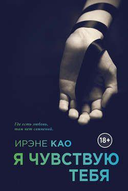 Путешествие в поисках удовольствия продолжается! Вторая книга восхитительной трилогии, которую читает весь мир. Итальянский темперамент, прекрасный Рим, вдохновляющее искусство, любовь, страсть – вот главные ингредиенты книги…