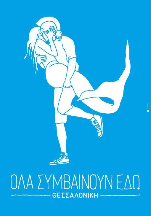Everything happens here Thessaloniki -ΤΣΑΟΥΣΙΔΟΥ ΝΑΤΑΛΗ