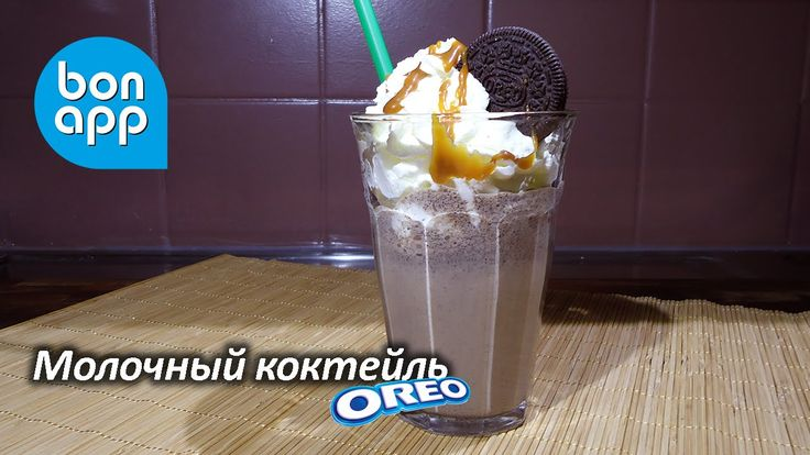 Молочный коктейль с орео. Milkshake oreo