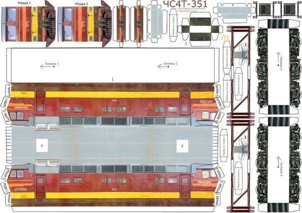 модели поездов из бумаги | VK
