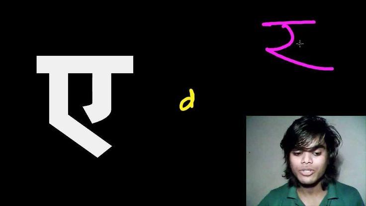 Read/Write/Pronounce Hindi Vowel Letter - E (ए)