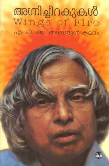 AGNICHIRAKUKAL Book Written By Well Known Person Dr. A P J ABDUL KALAM and the Book is Published By DC Books is Now available at grandpastore.com. To get Your copy visit : http://grandpastore.com/books/view/agnichirakukal-1690.html Or You can place your order over the phone (04846006040) or email (mail@grandpastore.com). The payment can be done through credit card or the order can be shipped with Cash on Delivery mode (VPP)